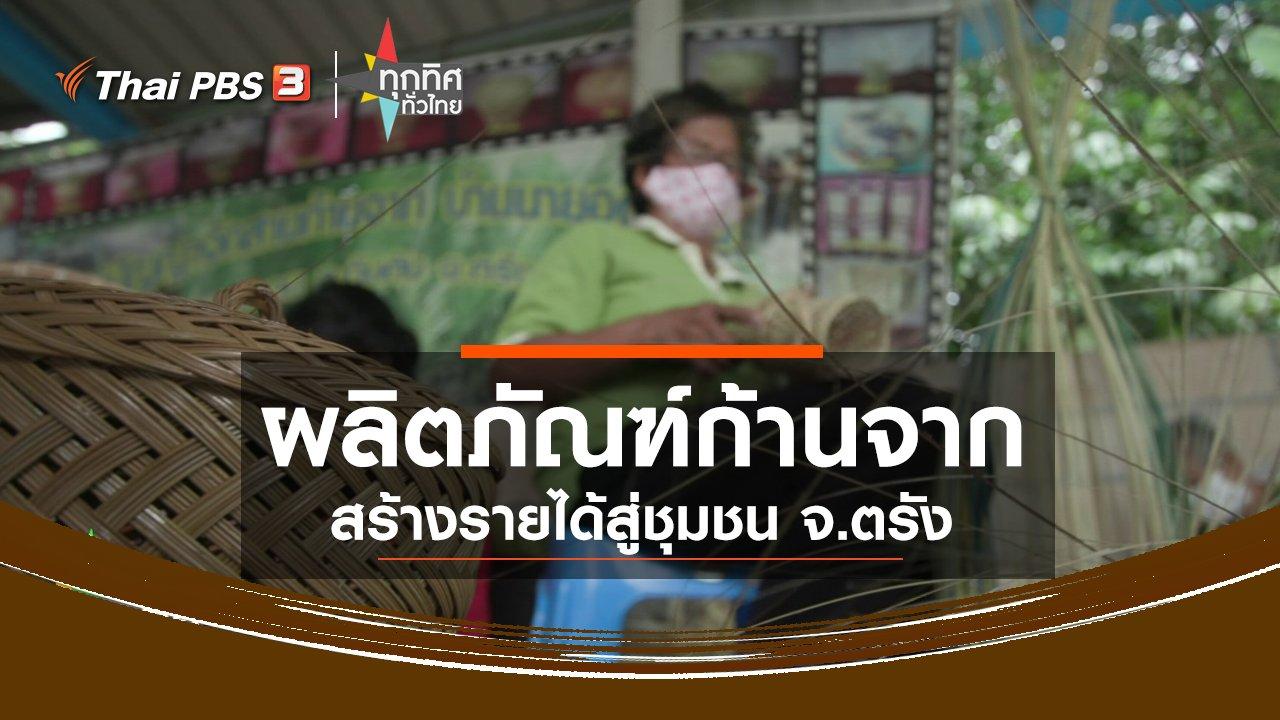 ทุกทิศทั่วไทย - ผลิตภัณฑ์ก้านจากสร้างรายได้สู่ชุมชน จ.ตรัง