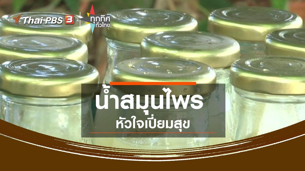ทุกทิศทั่วไทย - น้ำสมุนไพร หัวใจเปี่ยมสุข จ.กาญจนบุรี