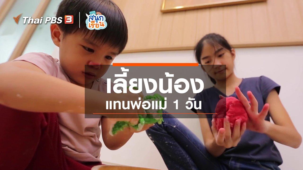 สนุกเรียน - วิชาประสบการณ์ชีวิต : เลี้ยงน้องแทนพ่อแม่ 1 วัน