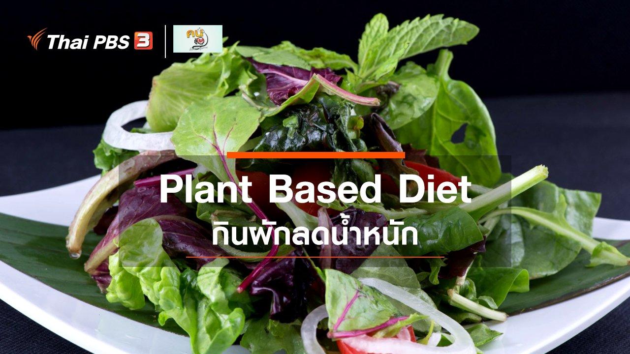 คนสู้โรค - รู้สู้โรค : ลดน้ำหนักด้วยการกินแต่ผัก