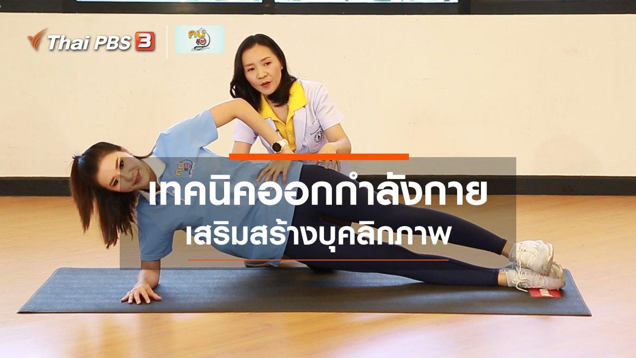 คนสู้โรค - บำบัดง่าย ๆ ด้วยกายภาพ : เทคนิคออกกำลังกาย เสริมสร้างบุคลิกภาพ