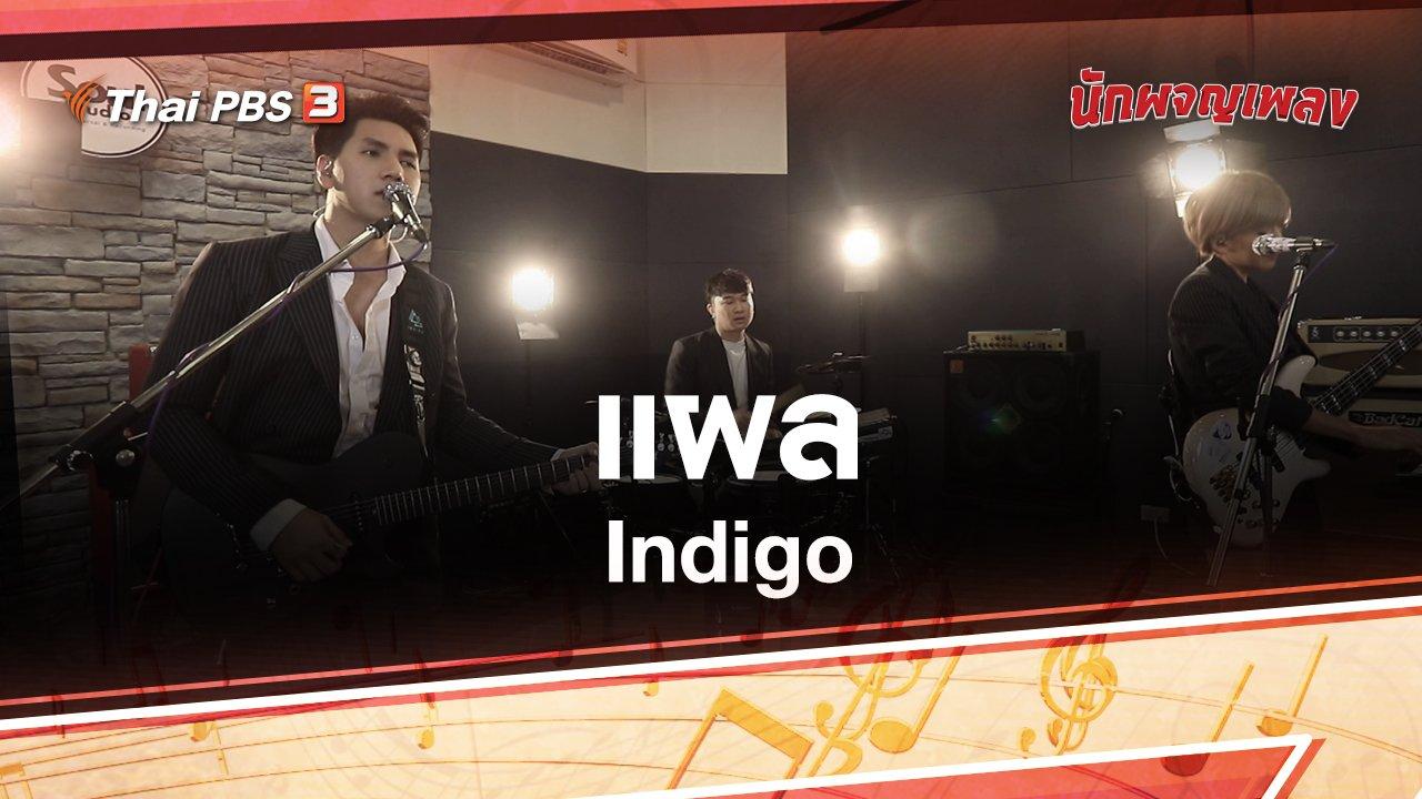 นักผจญเพลง - แผล - Indigo