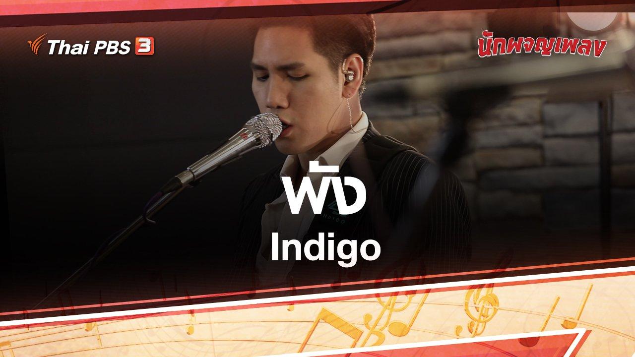 นักผจญเพลง - พัง - Indigo