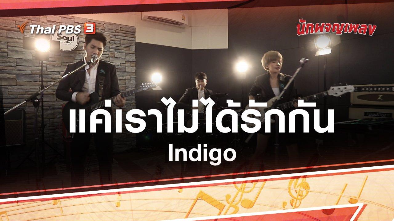 นักผจญเพลง - แค่เราไม่ได้รักกัน - Indigo