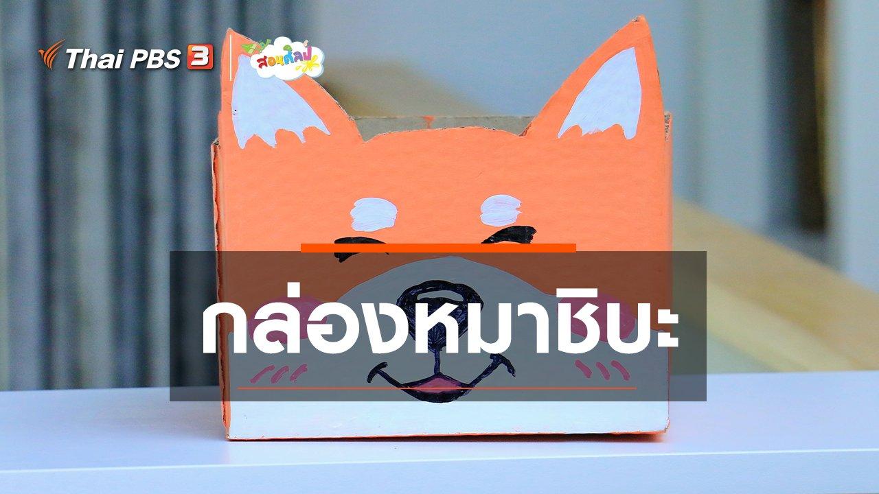 สอนศิลป์ - ไอเดียสอนศิลป์ : กล่องหมาชิบะ