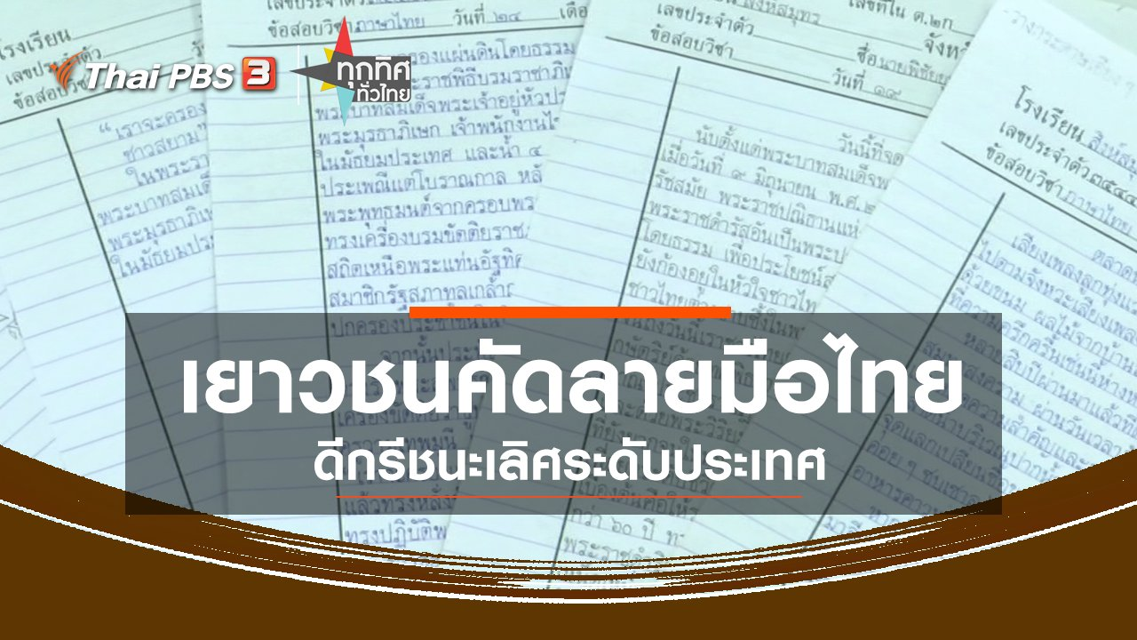 ทุกทิศทั่วไทย - เยาวชนคัดลายมือไทยดีกรีชนะเลิศระดับประเทศ.