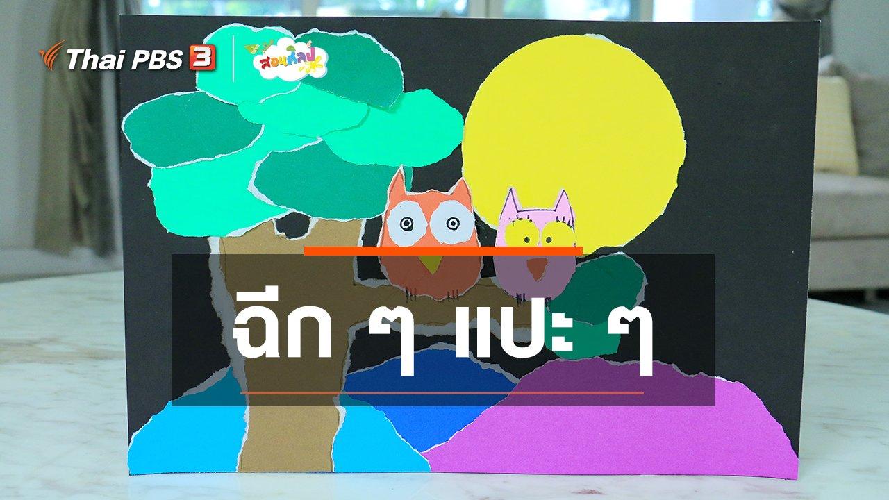 สอนศิลป์ - ไอเดียสอนศิลป์ : ฉีก ๆ แปะ ๆ