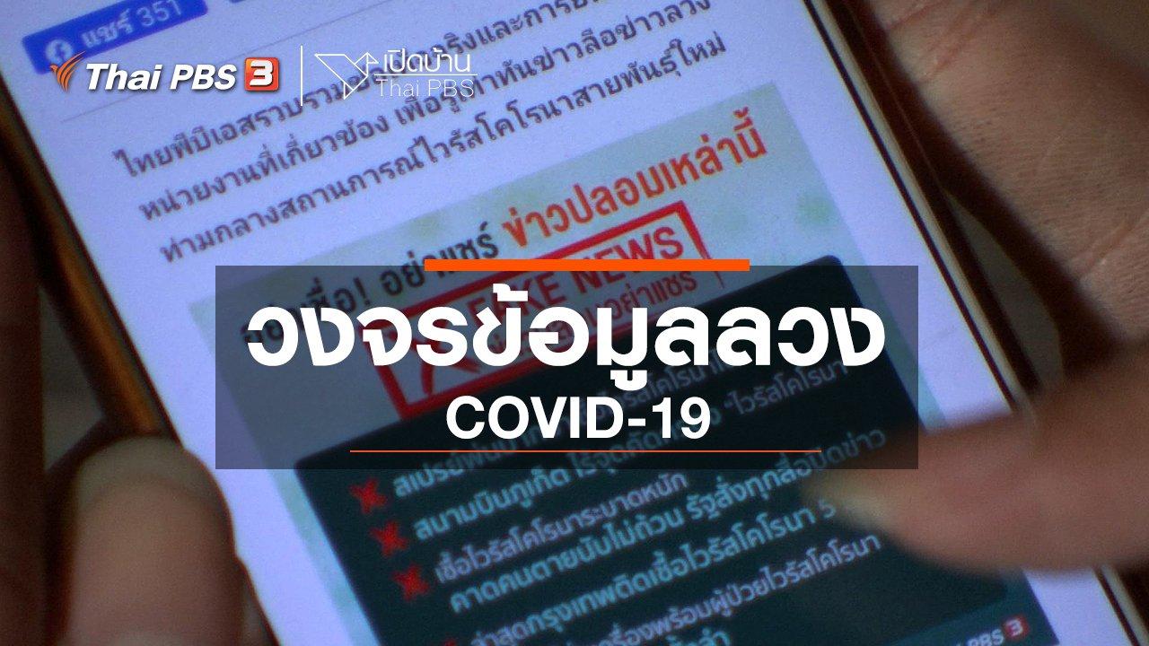 เปิดบ้าน Thai PBS - รู้เท่าทันสื่อ : วงจรข้อมูลลวง COVID-19