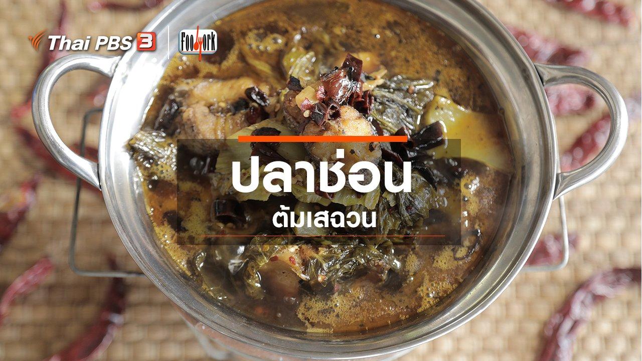 Foodwork - เมนูอาหารฟิวชัน : ปลาช่อนต้มเสฉวน