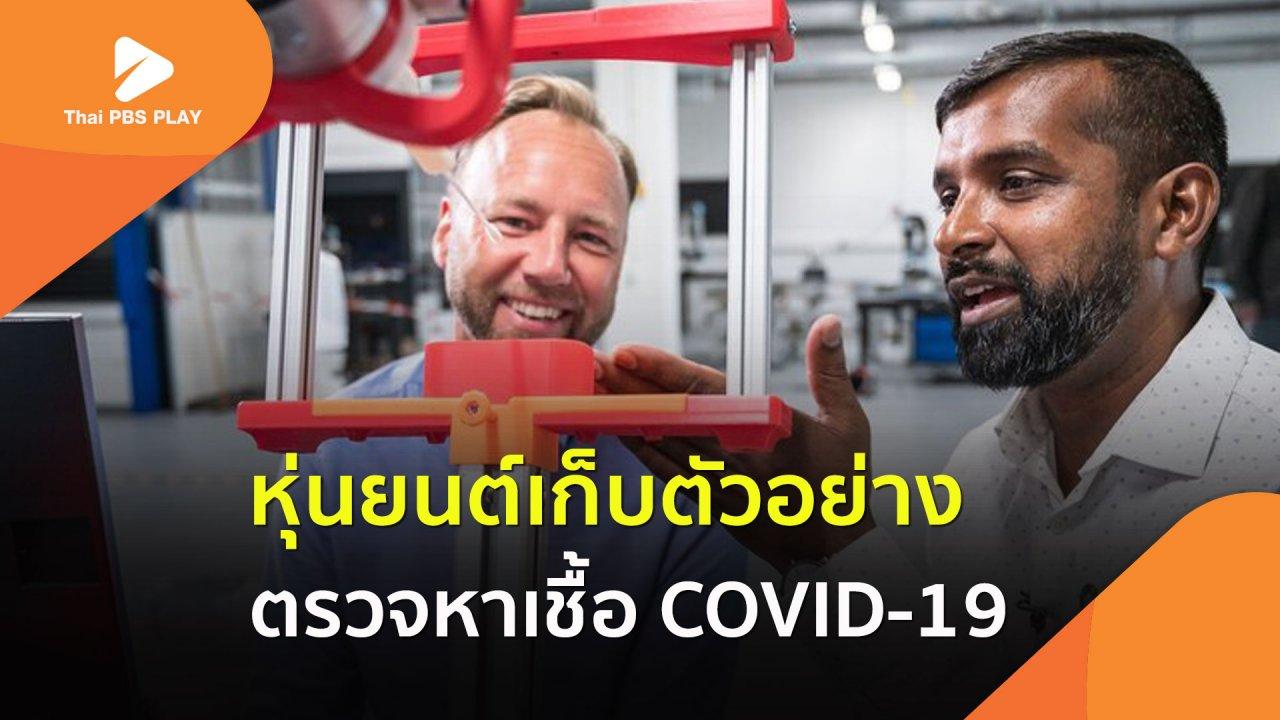 Thai PBS Play - หุ่นยนต์เก็บตัวอย่าง ตรวจหาเชื้อ COVID-19