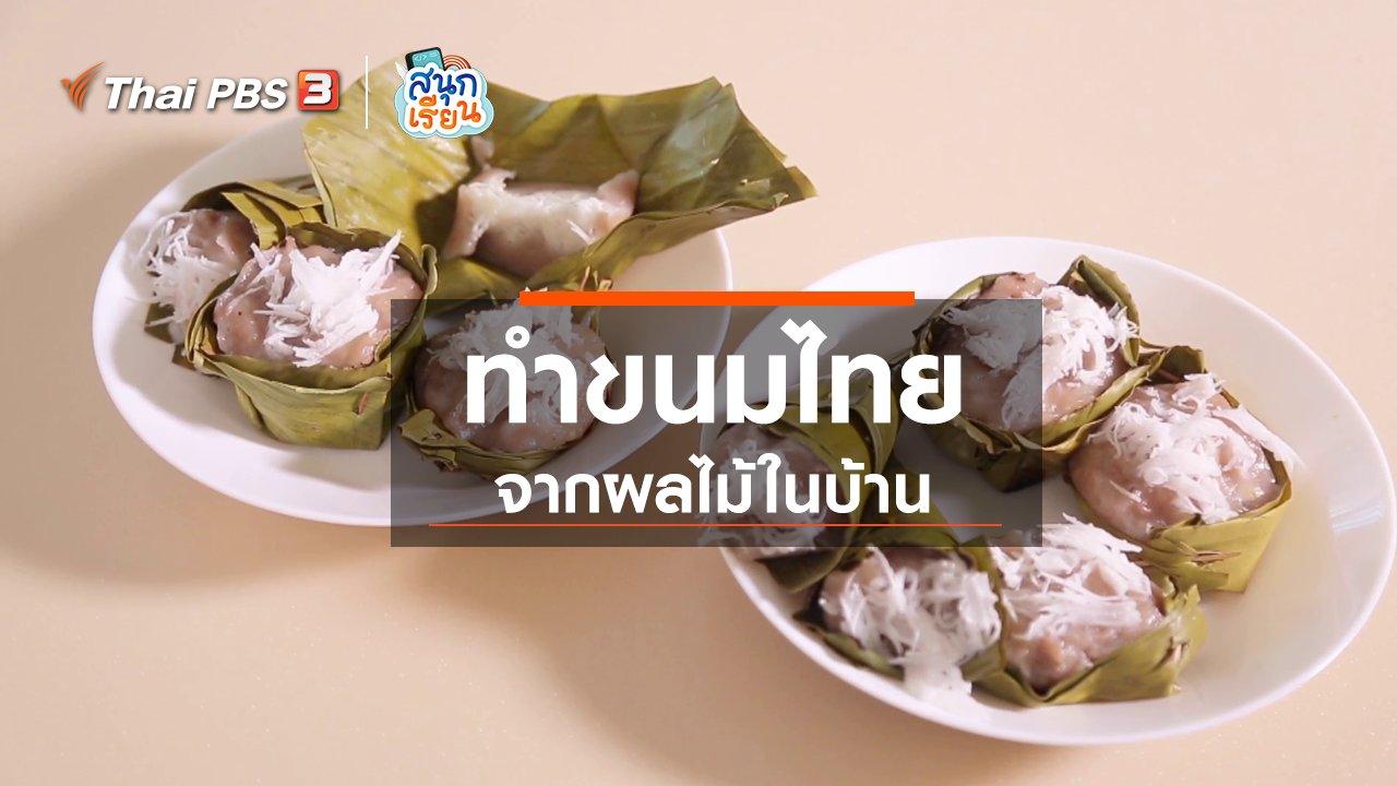 สนุกเรียน - วิชาประสบการณ์ชีวิต : ทำขนมไทยจากผลไม้ในบ้าน