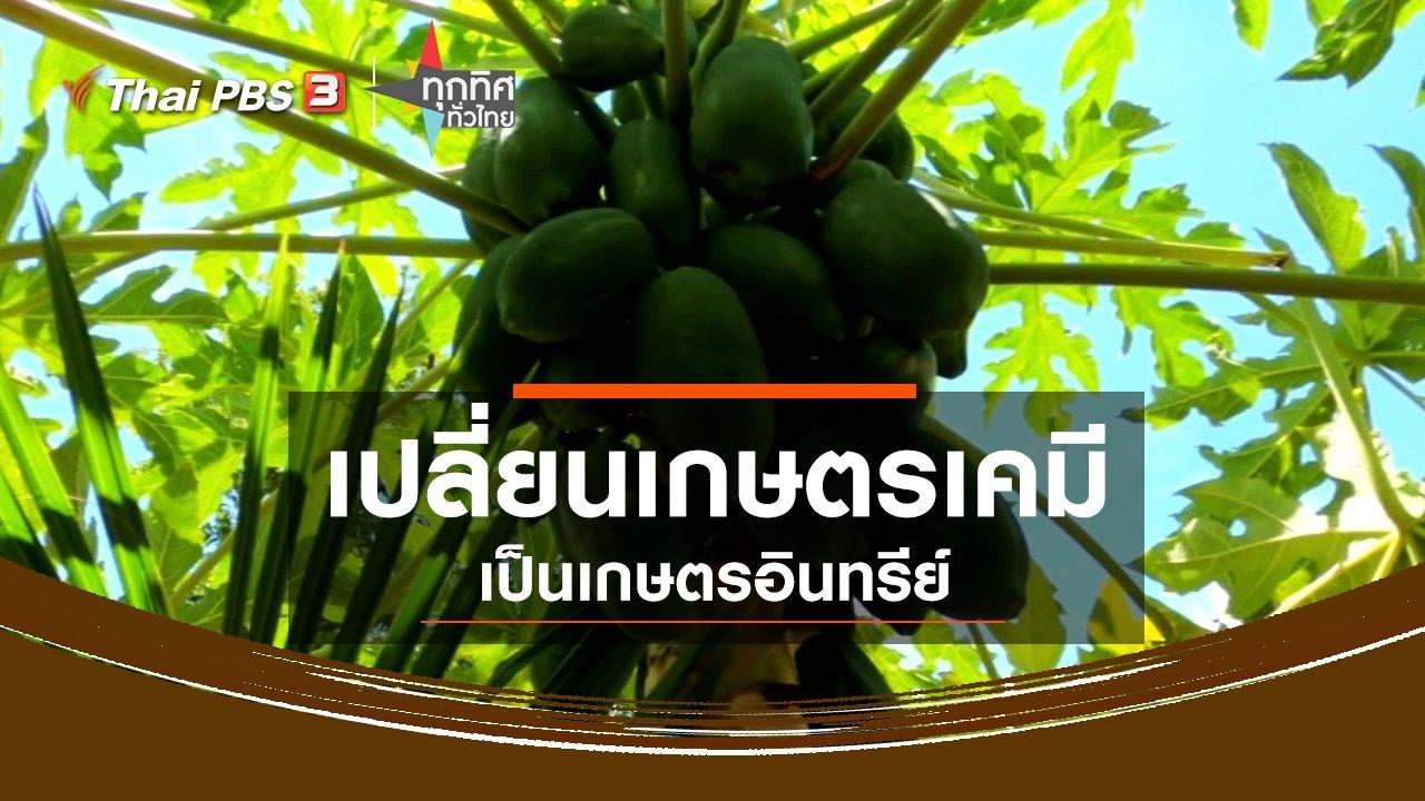 ทุกทิศทั่วไทย - เปลี่ยนเกษตรเคมีเป็นเกษตรอินทรีย์