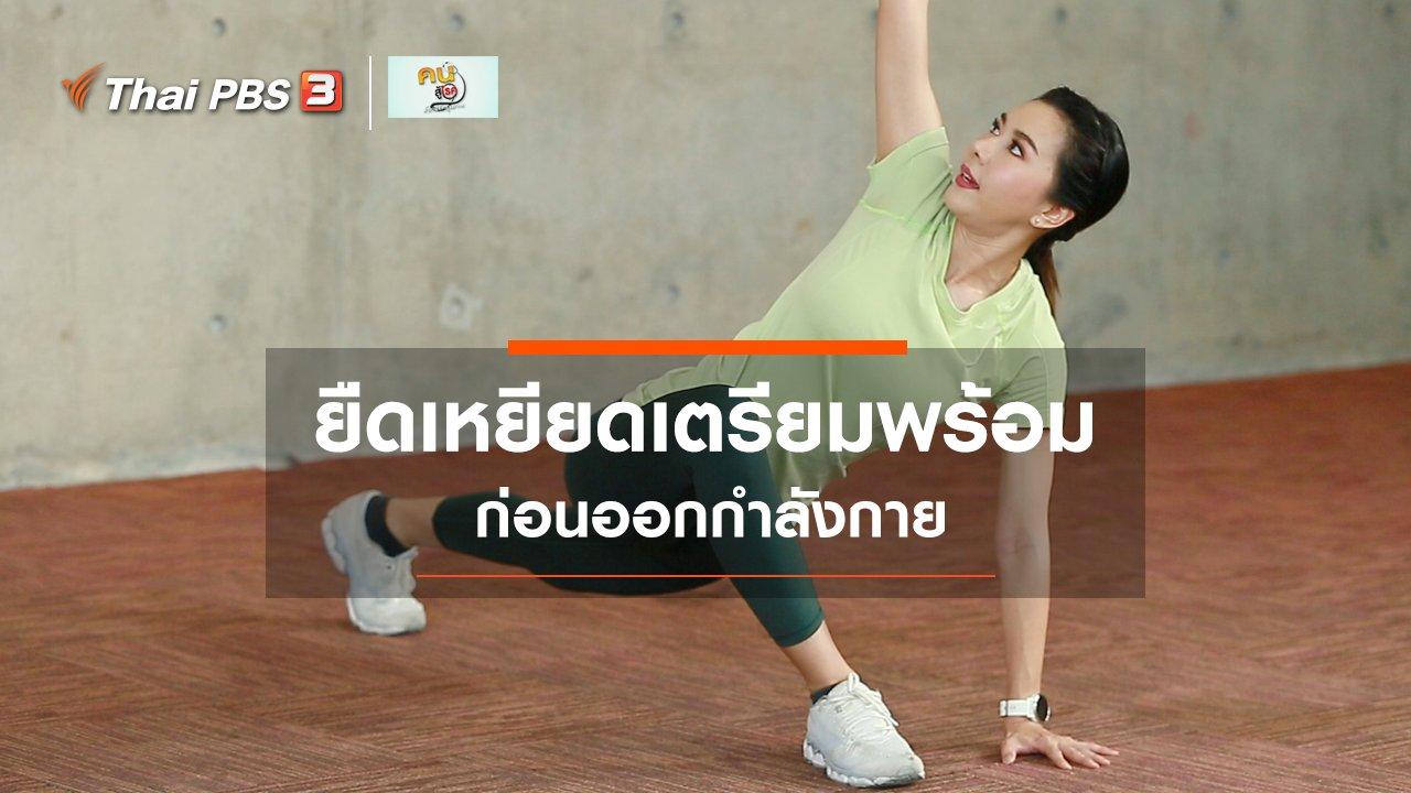 คนสู้โรค - Good Look : เตรียมพร้อมก่อนออกกำลังกาย