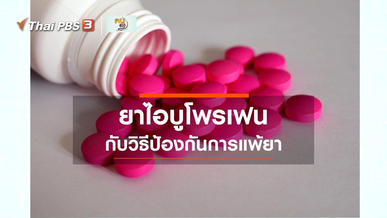 คนสู้โรค - รู้สู้โรค : ป้องกันการแพ้ยาไอบูโพรเฟน