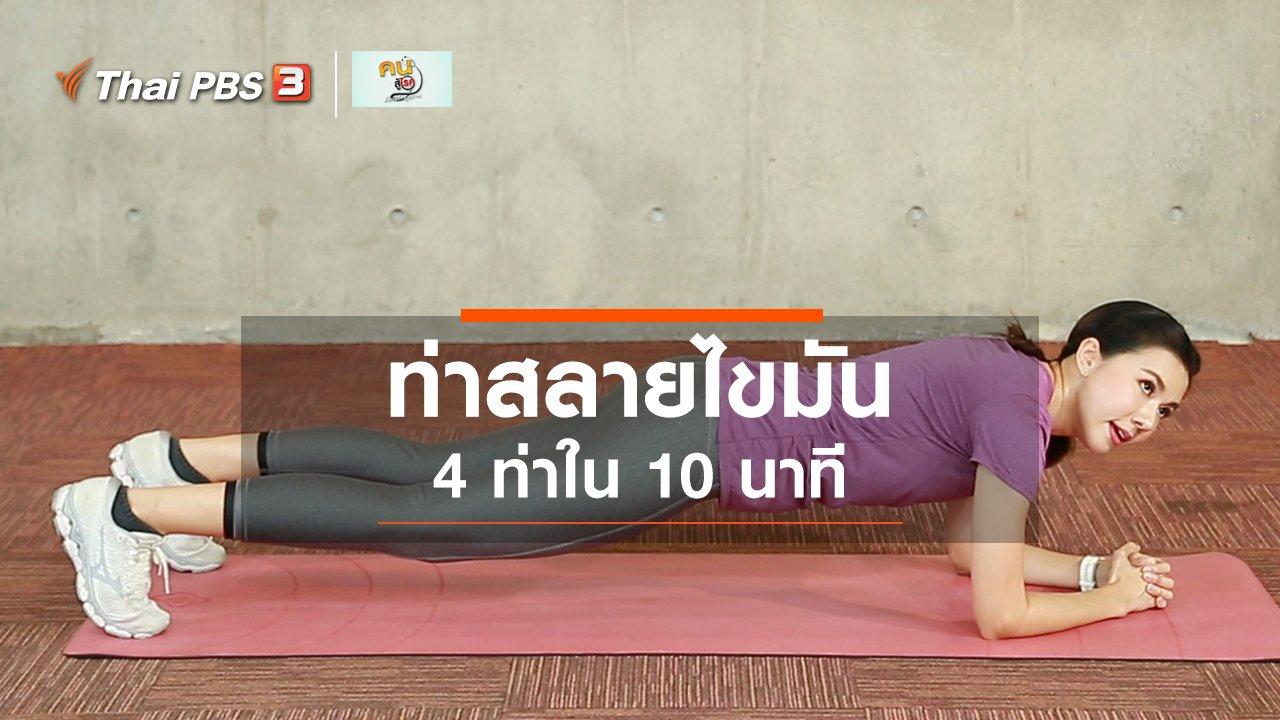 คนสู้โรค - Good Look : บริหารร่างกายสลายไขมันใน 10 นาที