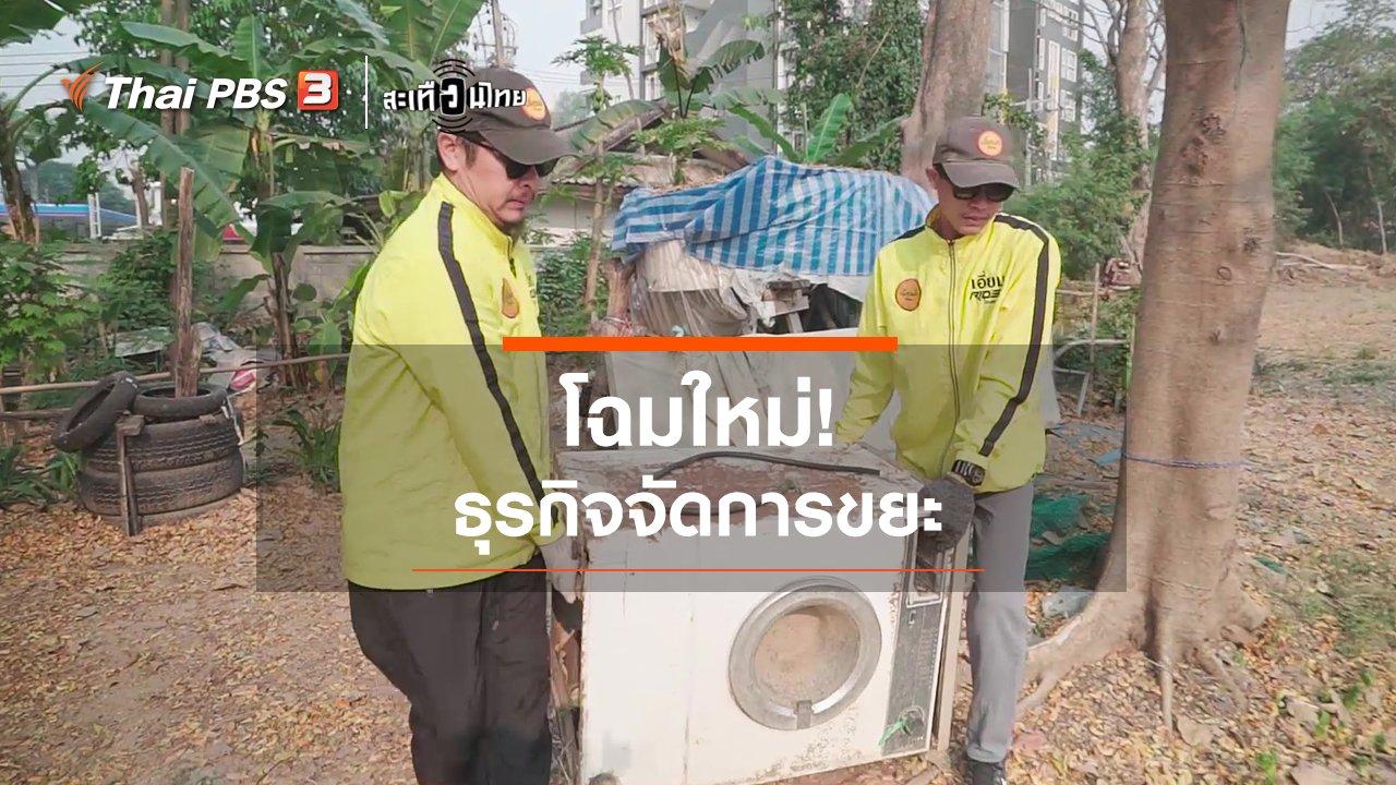 สะเทือนไทย - โฉมใหม่ของธุรกิจจัดการขยะ
