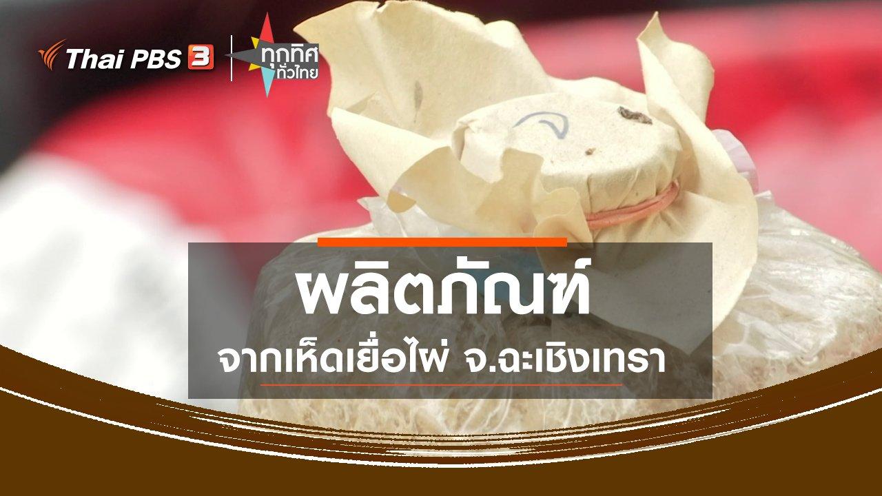 ทุกทิศทั่วไทย - ผลิตภัณฑ์จากเห็ดเยื่อไผ่ จ.ฉะเชิงเทรา