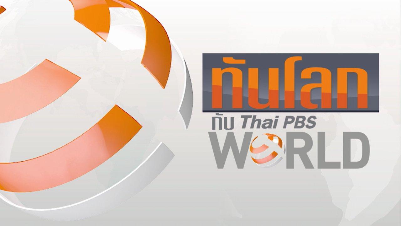 ทันโลกกับ Thai PBS World