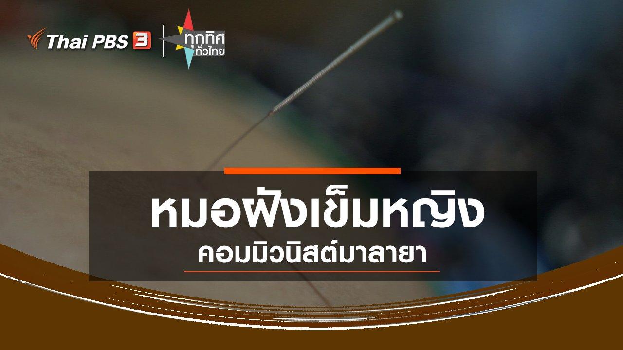 ทุกทิศทั่วไทย - หมอฝังเข็มหญิงคอมมิวนิสต์มาลายา