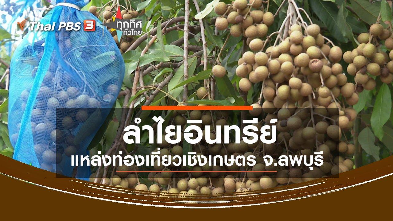 ทุกทิศทั่วไทย - ลำไยอินทรีย์ แหล่งท่องเที่ยวเชิงเกษตร จ.ลพบุรี