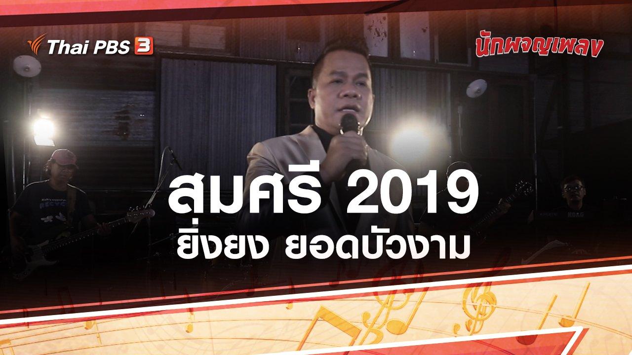 นักผจญเพลง - สมศรี 2019 - ยิ่งยง ยอดบัวงาม