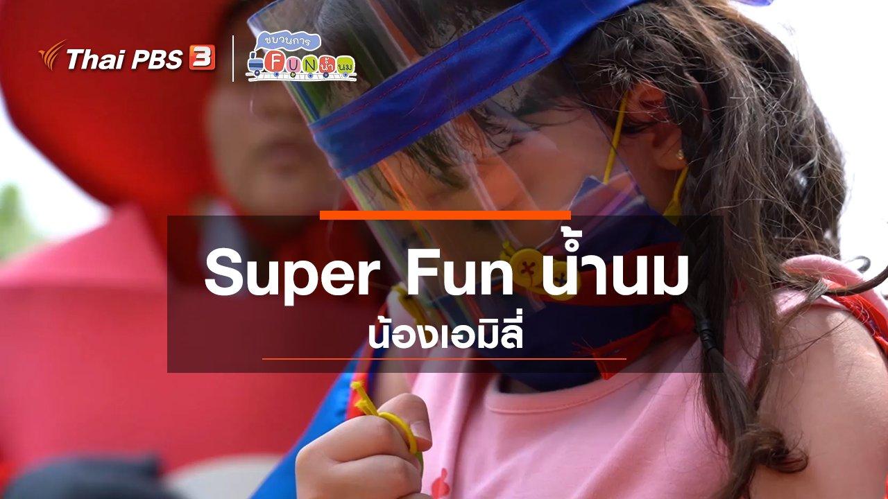 ขบวนการ Fun น้ำนม - Super Fun น้ำนม : น้องเอมิลี่