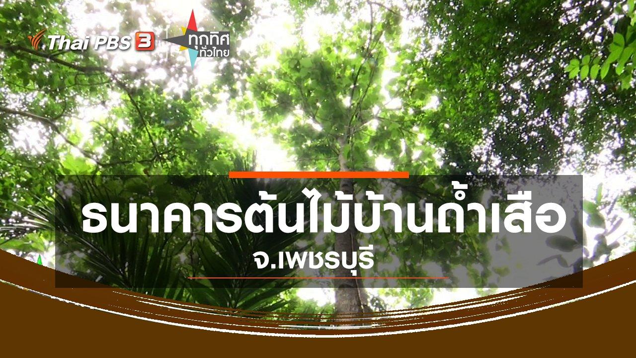 ทุกทิศทั่วไทย - ธนาคารต้นไม้บ้านถ้ำเสือ จ.เพชรบุรี