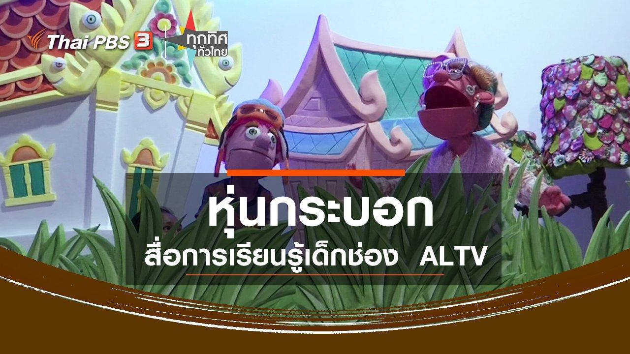 ทุกทิศทั่วไทย - หุ่นกระบอกสื่อการเรียนรู้เด็กช่อง ALTV