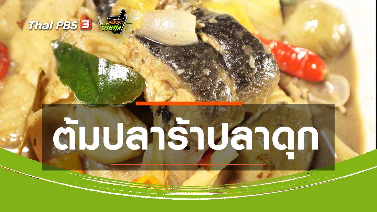 ภัตตาคารบ้านทุ่ง - สูตรอาหารพื้นบ้าน : ต้มปลาร้าปลาดุก