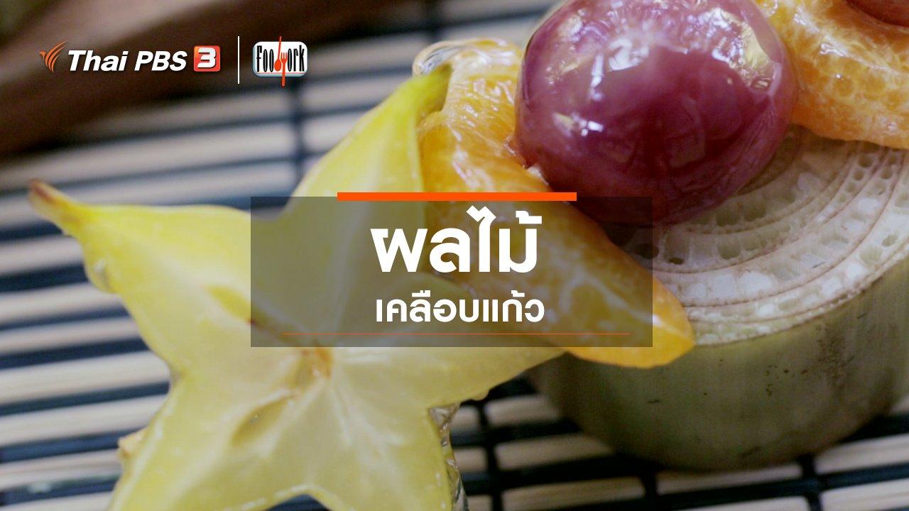 Foodwork - เมนูอาหารฟิวชัน : ผลไม้เคลือบแก้ว