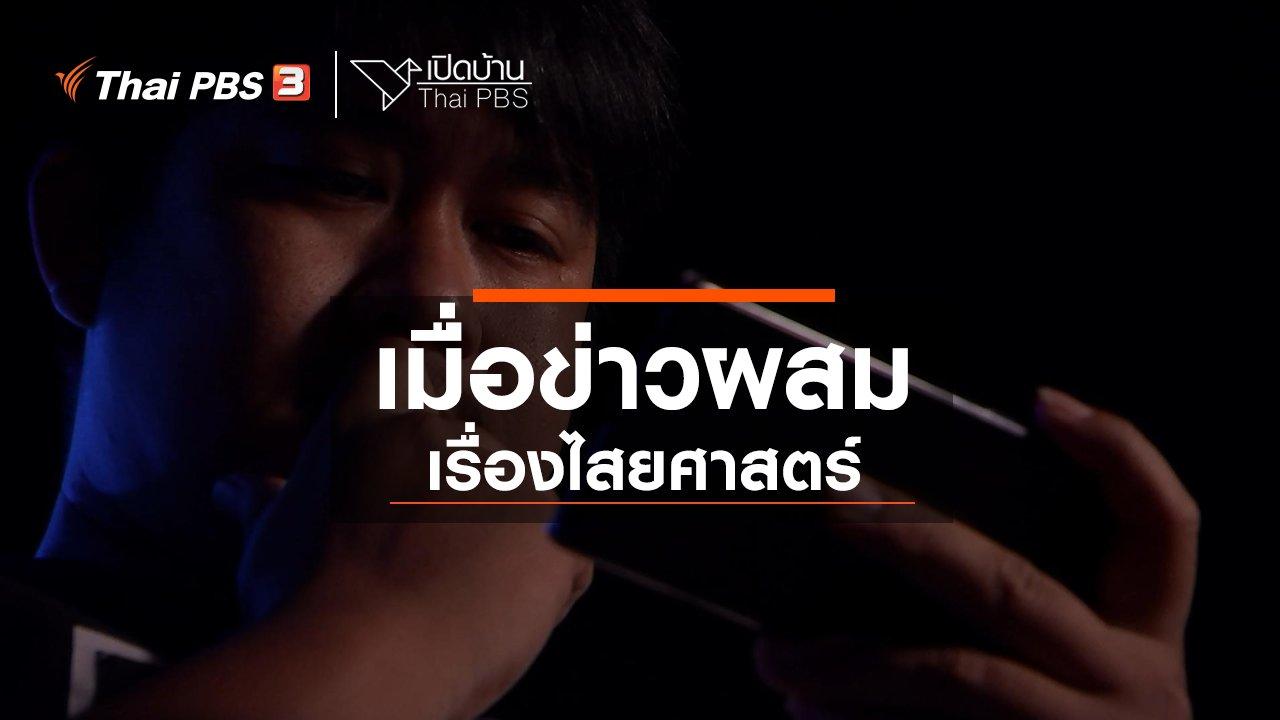 เปิดบ้าน Thai PBS - รู้เท่าทันสื่อ : เมื่อข่าวผสมเรื่องไสยศาสตร์