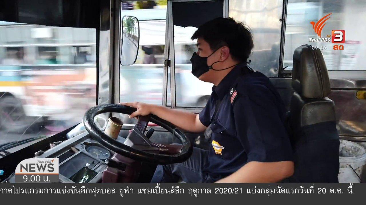 ข่าว 9 โมง - ชีวิตติดดิน : พนักงานออฟฟิศขับรถเมล์คลายเครียดงานประจำ