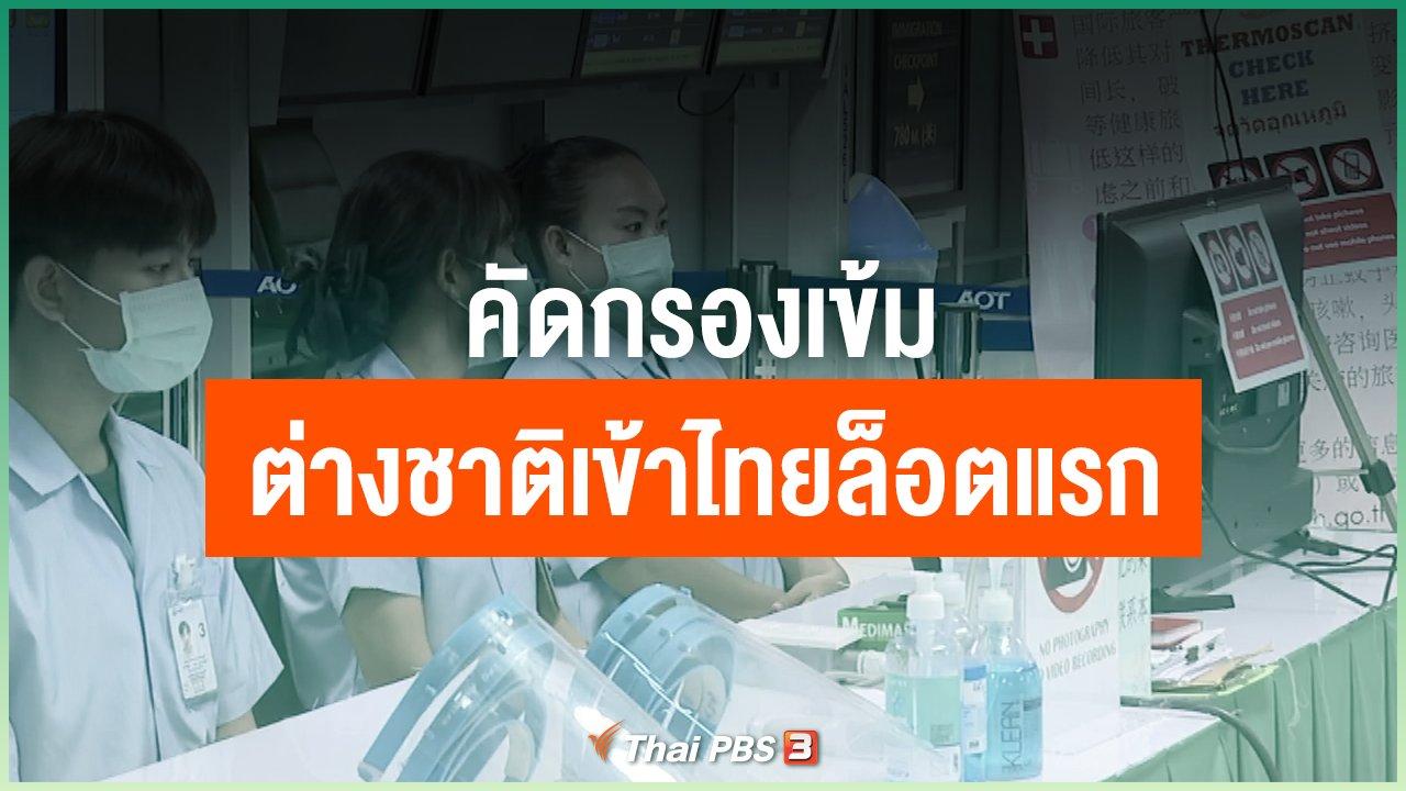 Coronavirus - คัดกรองเข้มต่างชาติเข้าไทยล็อตแรก