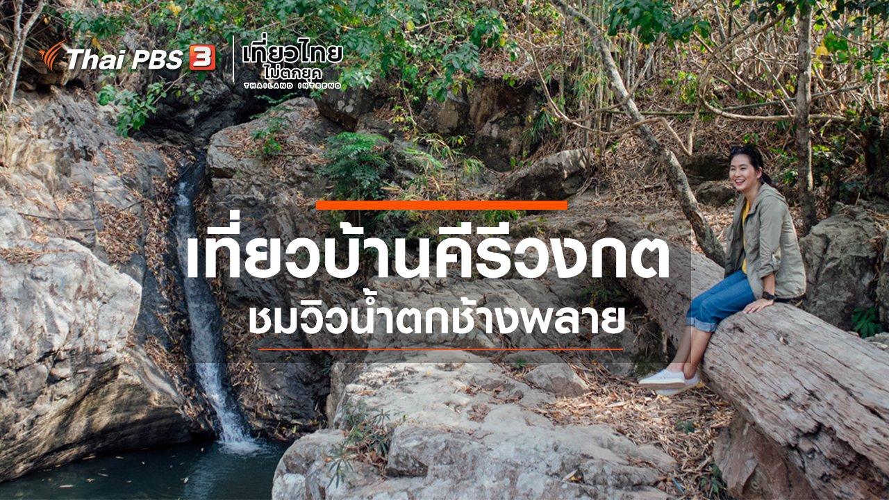 เที่ยวไทยไม่ตกยุค - เที่ยวทั่วไทย : เที่ยวบ้านคีรีวงกต ชมวิวน้ำตกช้างพลาย