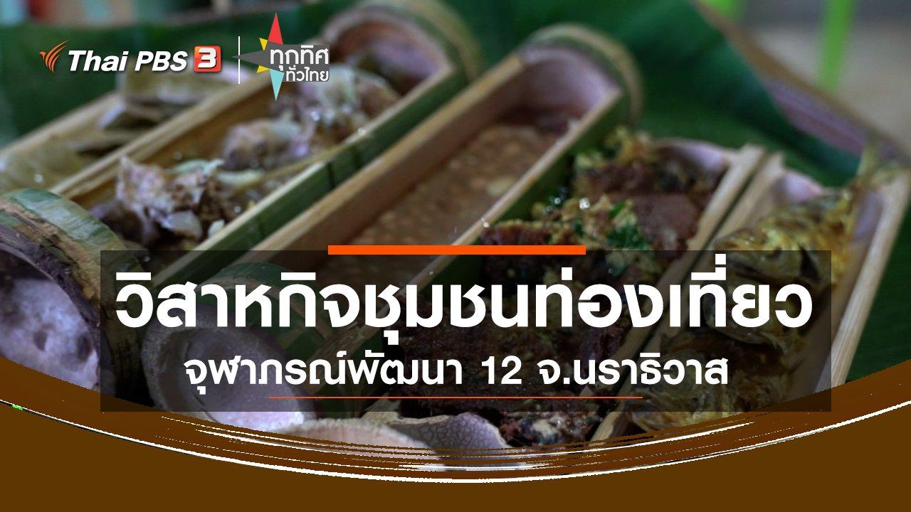 ทุกทิศทั่วไทย - วิสาหกิจชุมชนท่องเที่ยวจุฬาภรณ์พัฒนา 12 จ.นราธิวาส
