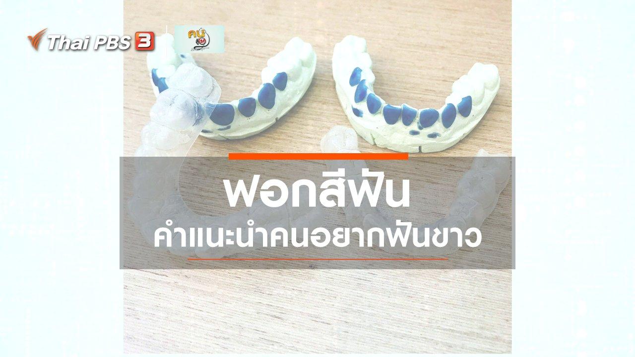 คนสู้โรค - รู้สู้โรค : การฟอกสีฟัน