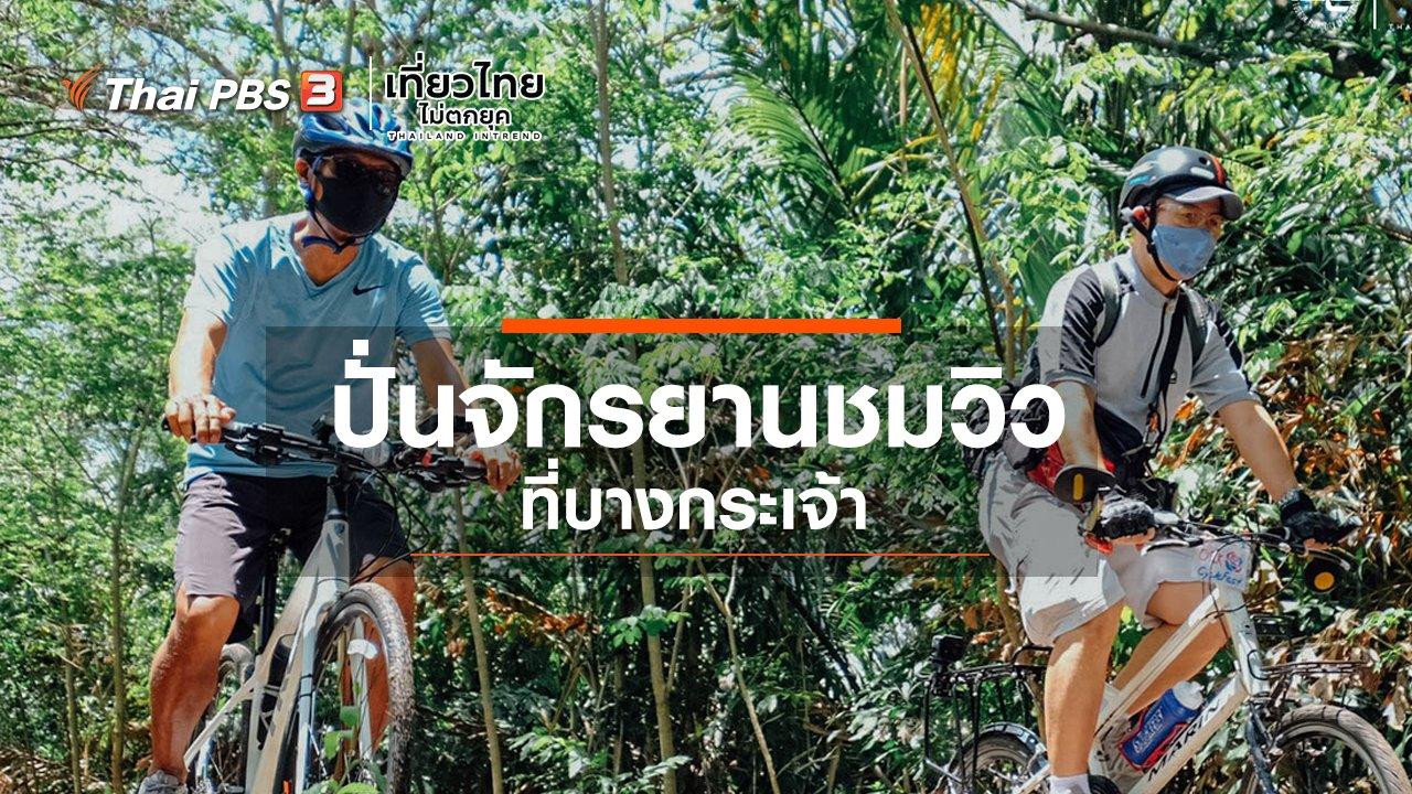เที่ยวไทยไม่ตกยุค - เที่ยวทั่วไทย : ปั่นจักรยานชมวิวธรรมชาติที่บางกระเจ้า