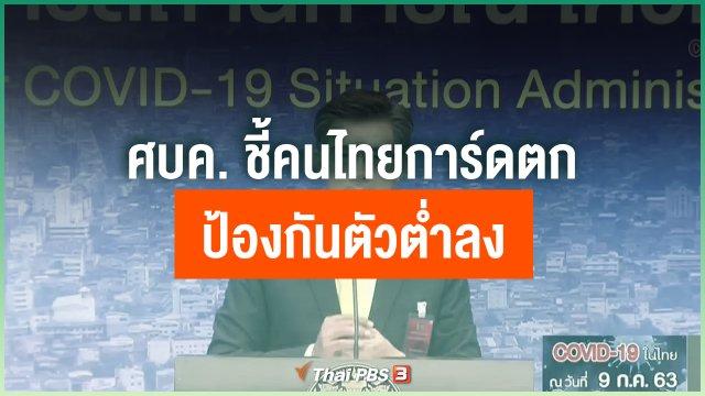 ศบค. ชี้คนไทยการ์ดตก ป้องกันตัวต่ำลง