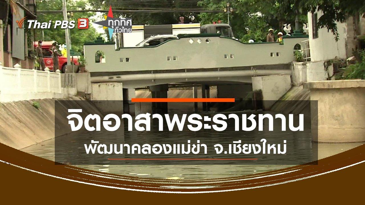 ทุกทิศทั่วไทย - จิตอาสาพระราชทานพัฒนาคลองแม่ข่า จ.เชียงใหม่