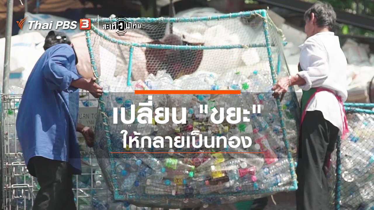 """สะเทือนไทย - เปลี่ยน """"ขยะ"""" ให้กลายเป็นทอง"""