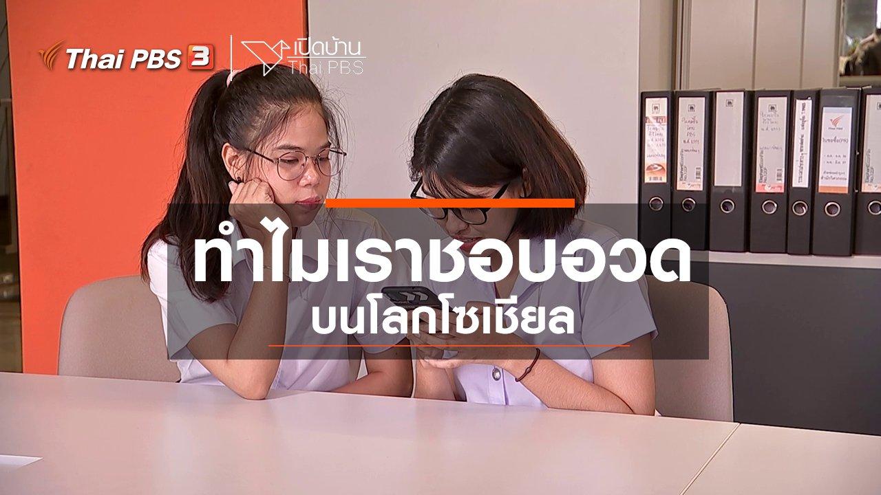 เปิดบ้าน Thai PBS - รู้เท่าทันสื่อ : ทำไมเราชอบอวดบนโลกโซเชียล