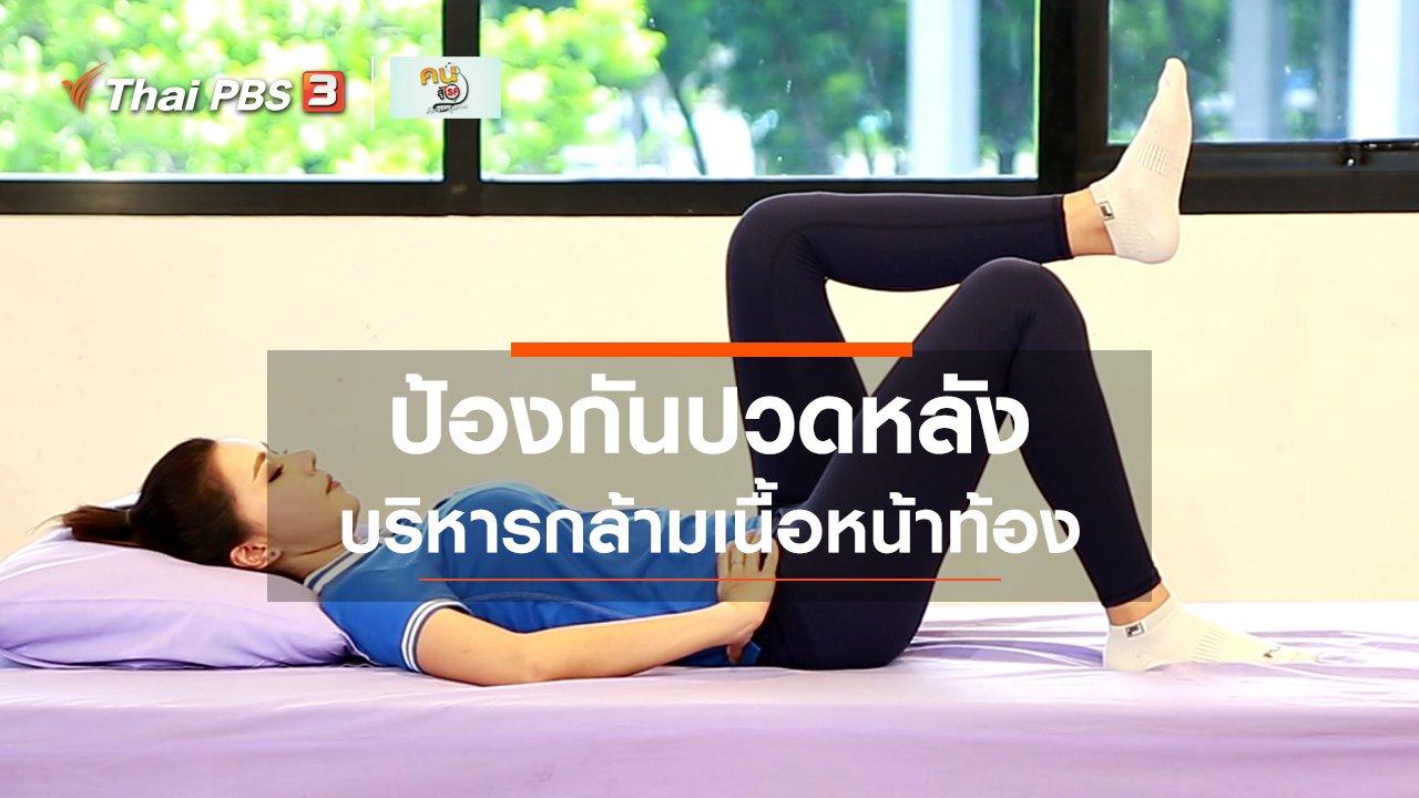 คนสู้โรค - บำบัดง่าย ๆ ด้วยกายภาพ : บริหารกล้ามเนื้อหน้าท้อง ป้องกันปวดหลัง