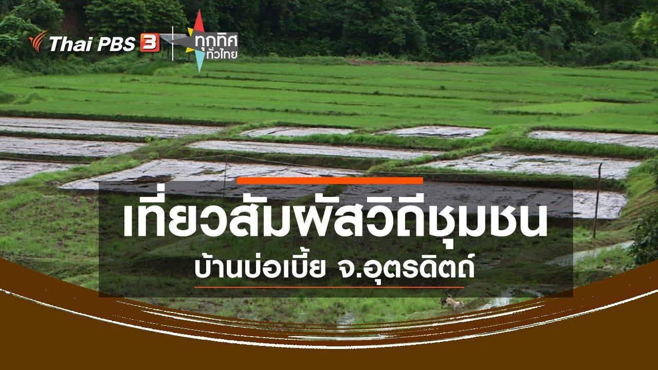 ทุกทิศทั่วไทย - ท่องเที่ยวสัมผัสวิถีชุมชนบ้านบ่อเบี้ย จ.อุตรดิตถ์