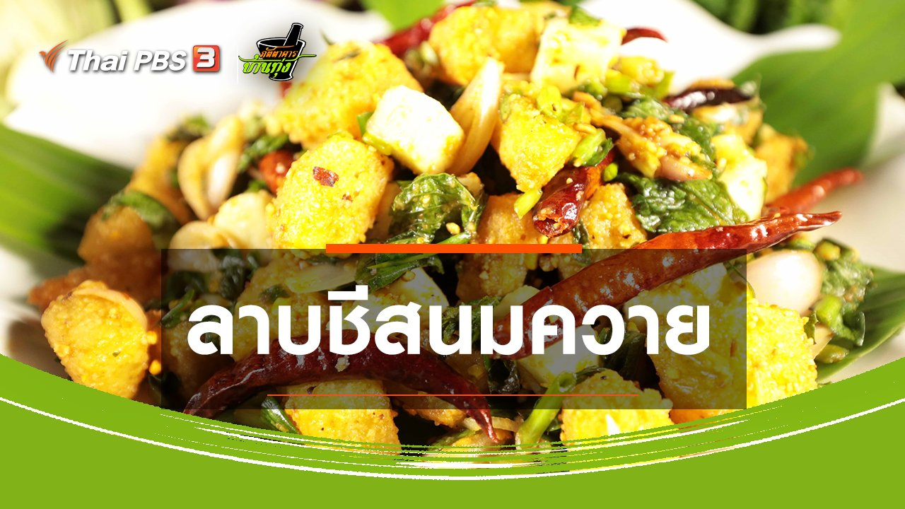ภัตตาคารบ้านทุ่ง - สูตรอาหารพื้นบ้าน : ลาบชีสนมควาย