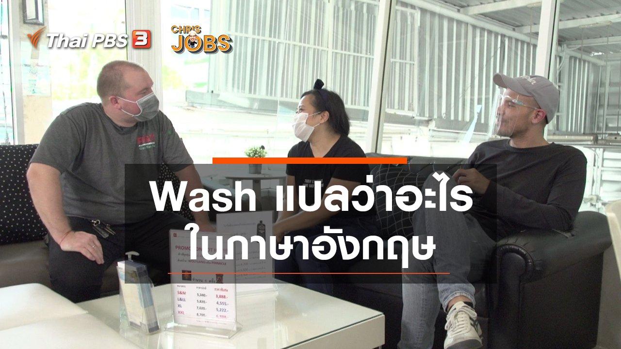 Chris Jobs - สาระน่ารู้จาก Chris Jobs : Wash แปลว่าอะไรในภาษาอังกฤษ
