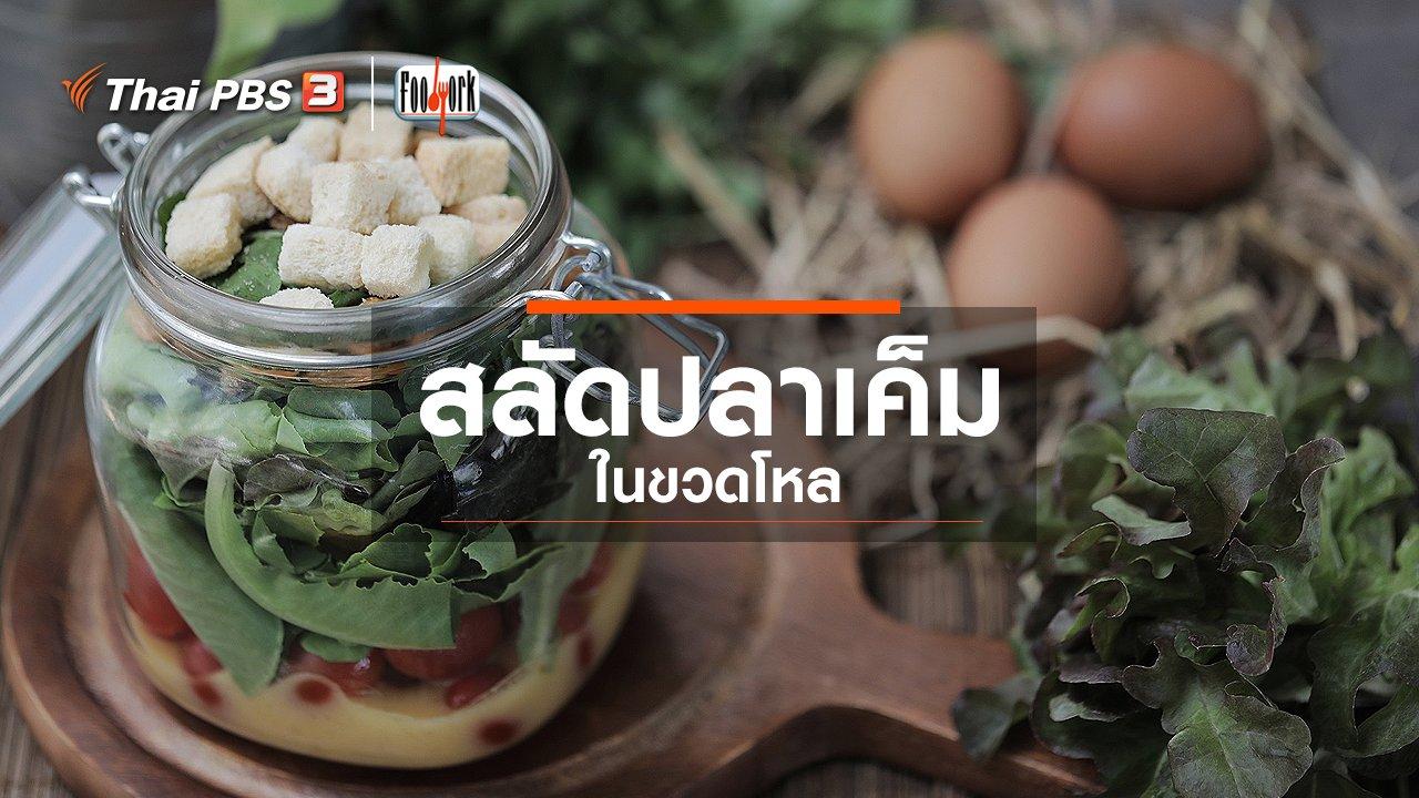 Foodwork - เมนูอาหารฟิวชัน : สลัดปลาเค็มในขวดโหล