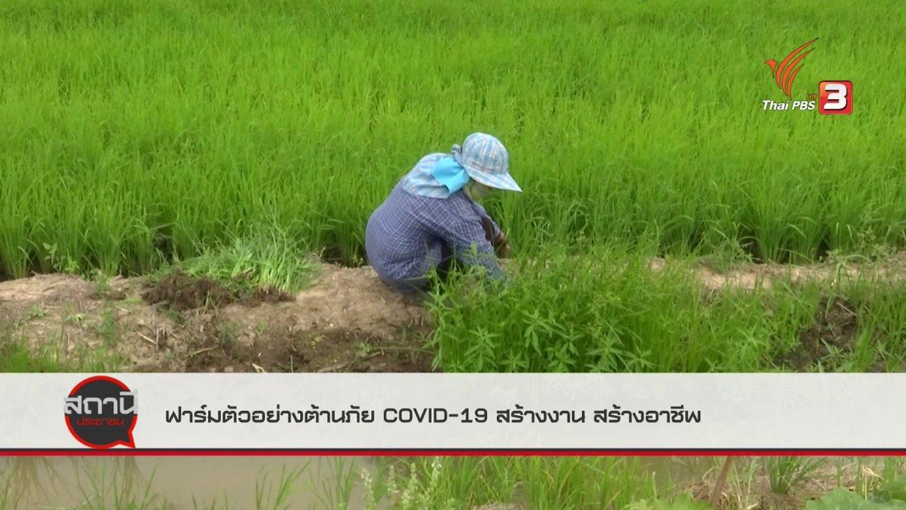 สถานีประชาชน - สถานีร้องเรียน : ฟาร์มตัวอย่างต้านภัย COVID-19 สร้างงาน สร้างอาชีพ จ.อ่างทอง