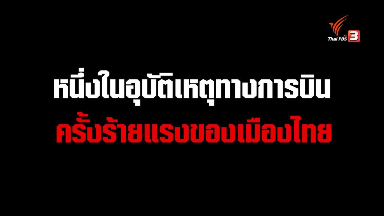 ความจริงไม่ตาย - อุบัติเหตุทางการบินครั้งร้ายแรงของเมืองไทย