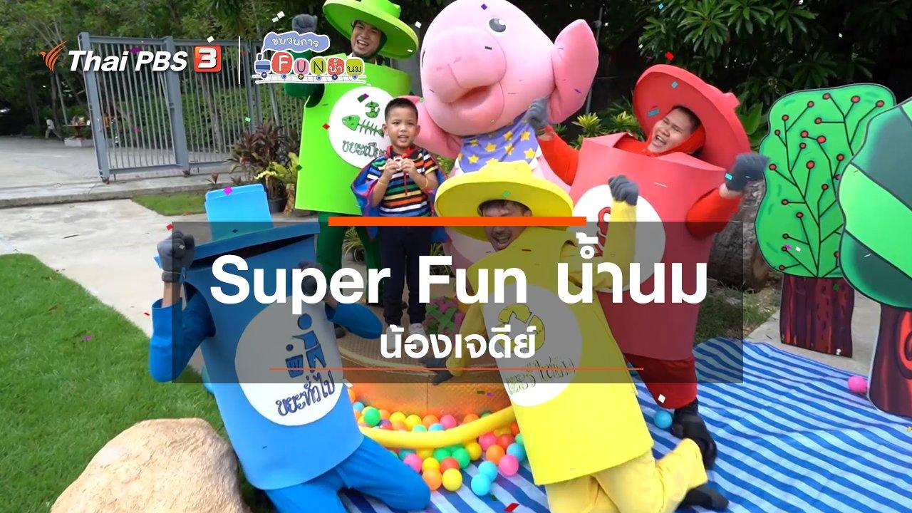 ขบวนการ Fun น้ำนม - Super Fun น้ำนม : น้องเจดีย์