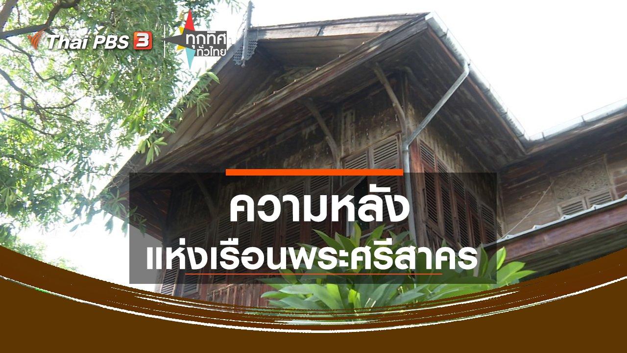 ทุกทิศทั่วไทย - ความหลังแห่งเรือนพระศรีสาคร